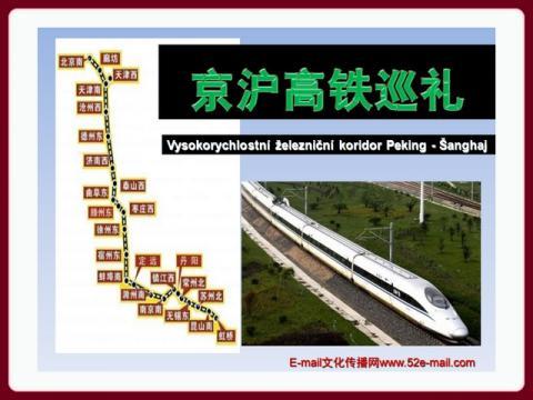 express_peking_-_sanghaj